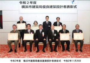 横浜市建築局優良建築設計者表彰式